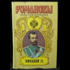 Сургучев, И., Вонляр-Лярский, Д., Жданов, Л.Г. - Николай II