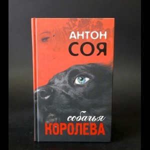 Соя Антон - Собачья королева