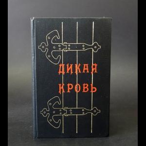 Чмыхало Анатолий - Дикая кровь