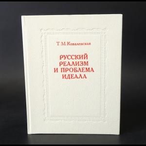 Коваленская Т.М. - Русский реализм и проблема идеала