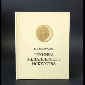 Одноралов Н.В. - Техника медальерного искусства