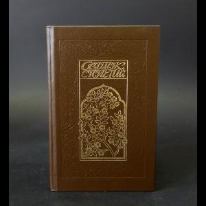 Авторский коллектив - Свиток столетий. Тюркская классическая поэзия XIII - XX веков