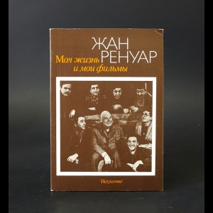 Ренуар Жан - Жан Ренуар Моя жизнь и мои фильмы
