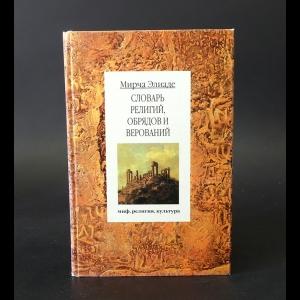 Элиаде Мирча, Кулиано Ион - Словарь религий, обрядов и верований
