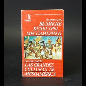 Соди Деметрио - Великие культуры Месоамерики