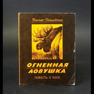 Потиевский Виктор - Огненная ловушка