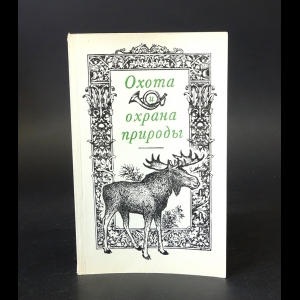 Авторский коллектив - Охота и охрана природы