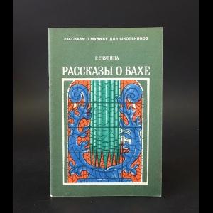 Скудина Г. - Рассказы о Иоганне Себастьяне Бахе
