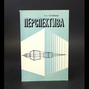 Соловьев С.А. - Перспектива