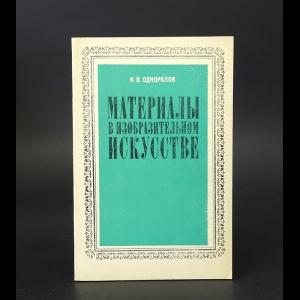 Одноралов Н.В. - Материалы в искусстве