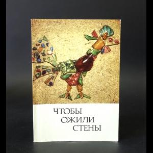 Дитмар К., Джапаридзе А. - Чтобы ожили стены