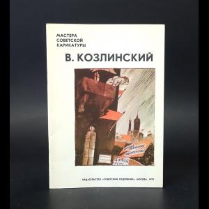 Козлинский Владимир Иванович - Мастера советской карикатуры. В. Козлинский