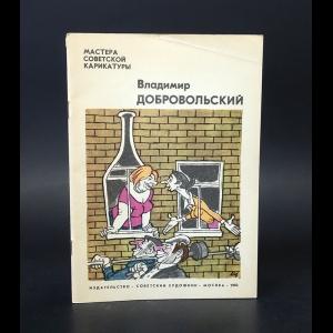 Добровольский Владимир - Мастера советской карикатуры. Владимир Добровольский