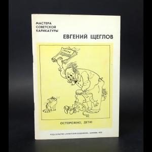 Щеглов Евгений - Мастера советской карикатуры. Евгений Щеглов