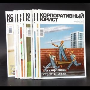 Авторский коллектив - Корпоративный юрист (комплект из 14 журналов)