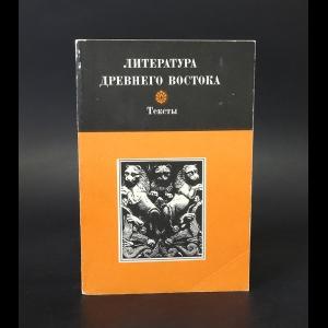 Авторский коллектив - Литература Древнего Востока. Иран, Индия, Китай