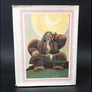 Авторский коллектив - Нюргун Боотур Стремительный. Якутский героический эпос олонхо