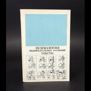 Гиппенрейтер Юлия - Психология индивидуальных различий. Тексты