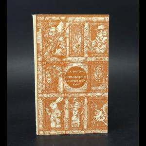 Винтерих Джон - Приключения знаменитых книг