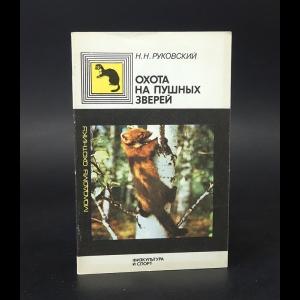 Руковский Н.Н. - Охота на пушных зверей