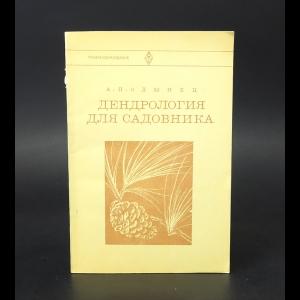 Одынец А.П. - Дендрология для садовника