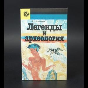 Ильинская Л.С. - Легенды и археология