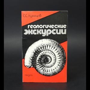 Кузнецов Сергей - Геологические экскурсии