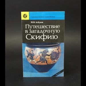 Агбунов Михаил - Путешествие в загадочную Скифию