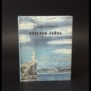 Шефнер Вадим - Круглая тайна