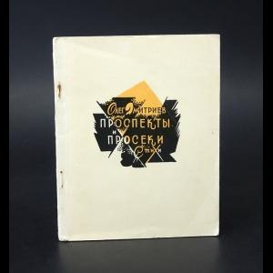 Дмитриев О. - Проспекты и просеки