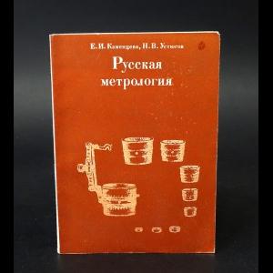 Каменцева Е.И., Устюгов Н.В. - Русская метрология