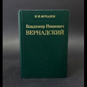 Мочалов И.И. - Владимир Иванович Вернадский