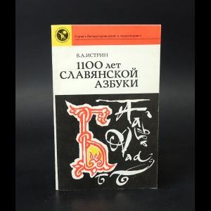 Истрин В.А. - 1100 лет славянской азбуки