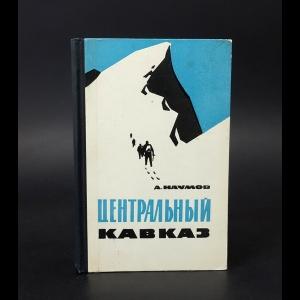 Наумов А. - Центральный Кавказ