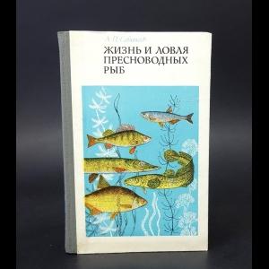Сабанеев Л.П. - Жизнь и ловля пресноводных рыб