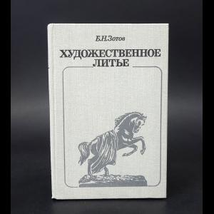 Зотов Б.Н. - Художественное литье