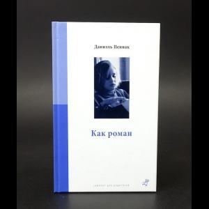 Даниель Пеннак - Как роман
