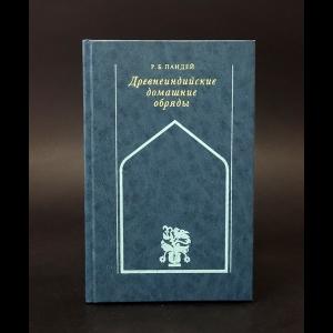 Пандей Р.Б. - Древнеиндийские домашние обряды