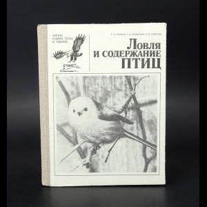 Носков Г.А., Рымкевич Т.А., Смирнов О.П. - Ловля и содержание птиц