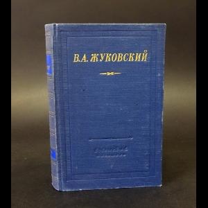 Жуковский В.А. - В.А. Жуковский Стихотворения
