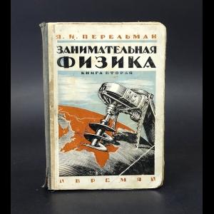 Перельман Я.И. - Занимательная физика. Книга 2