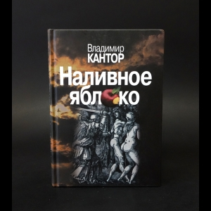 Кантор Владимир Карлович - Наливное яблоко