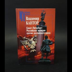 Кантор Владимир Карлович - Санкт-Петербург. Российская империя против российского хаоса