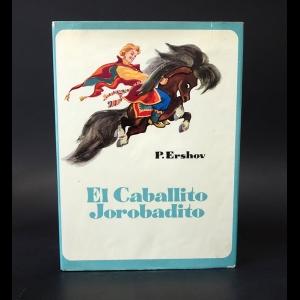Ершов Петр - El Caballito Jorobadito