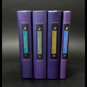 Андерсен Ханс Кристиан - Ханс Кристиан Андерсен Собрание сочинений в 4 томах