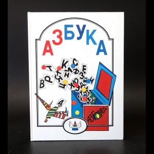 Авторский коллектив - Азбука. Для обучения детей в семье и школе