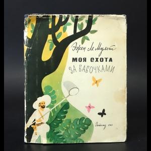 ле Мульт Эжен - Моя охота за бабочками