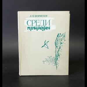 Формозов А.Н. - Среди природы