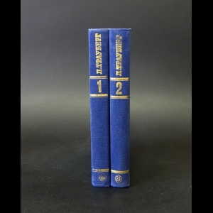 Трауберг Леонид - Л. Трауберг Избранные произведения в 2 томах (комплект из 2 книг)