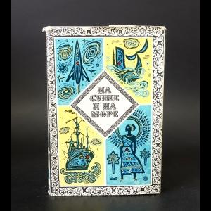 Авторский коллектив - На суше и на море 1973